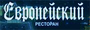 Ресторан «Европейский» г. Сызрань  , ул.Маяковского, 19